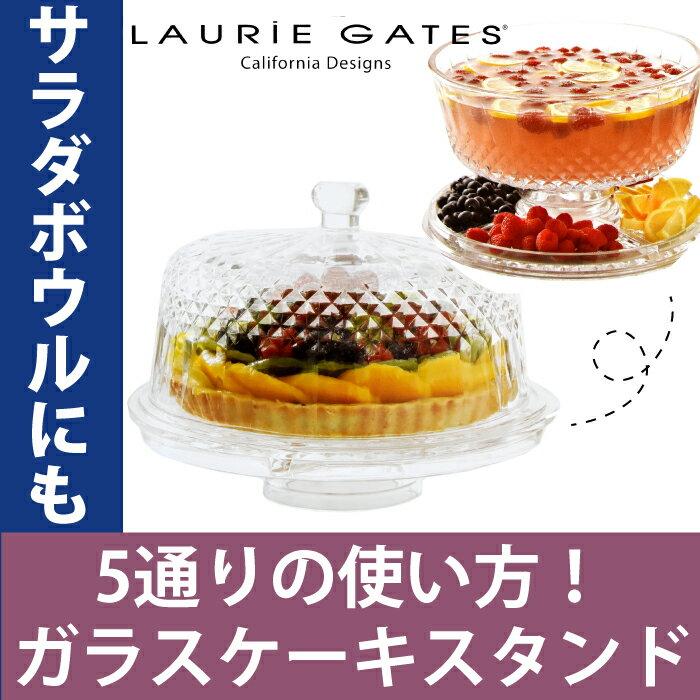 ガラス ガラス製 ケーキスタンド ケーキドーム サラダボウル 大皿 にもなる ローリーゲイツ アメリカ 有名百貨店でも販売 LAURIE GATES