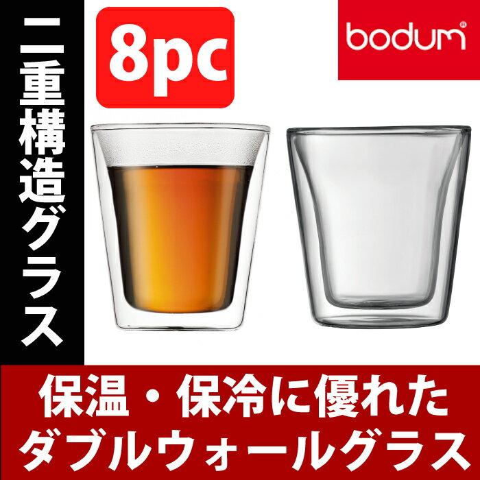 【送料無料】ボダム bodum グラス◆カンティーン ダブルウォールグラス 200ml(8個セット) ギフト に最適