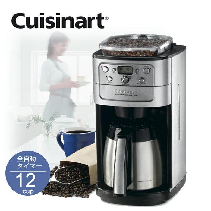 クイジナート コーヒーメーカー コーヒー 12カップ ミル付き 全自動 ステンレス 珈琲 ギフト おしゃれ ステンレスサーバー 豆 焙煎 抽出 プレゼントに最適 CUISINART