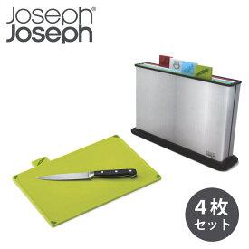 ジョセフジョセフ インデックス付きまな板4枚セット ステンレスケース入り 衛生的 使い分け カッティングボード キッチン用品 ギフトに最適