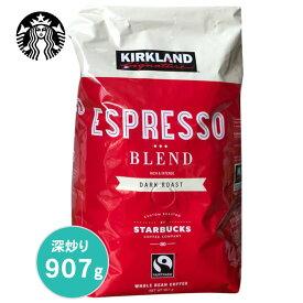 STARBUCKS スターバックスロースト エスプレッソコーヒー豆 907g ホール コーヒー豆