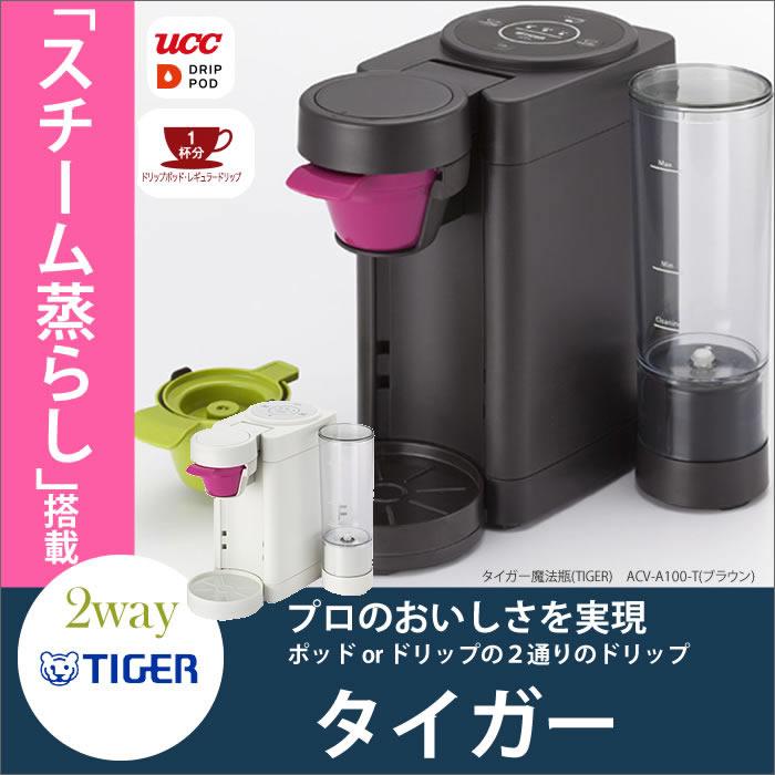 タイガー魔法瓶(TIGER) コンパクトな ACV-A100-T(ブラウン) コーヒーメーカー2通り(1杯用○2通り)