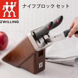 日本製 ツヴィリング 研ぎ器 シャープナー ヘンケルス 包丁 ナイフ 3点セット フリオデュア シェフ ぺティナイフ ナイフブロック 贈り物 セルフシャープニングナイフブロックセット