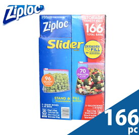 ジップロック スライダーバッグ ZIPLOC 166枚入り 食品保存バッグ 2種類 アソート