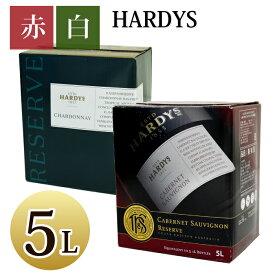 ワイン 白ワイン 赤ワイン 紙パック 5L 大容量 シャルドネ ハーディーズ カベルネ・ソーヴィニヨン サーバーになる オーストラリア産赤ワイン 白ワイン ボックスワイン お得サイズ パーティー