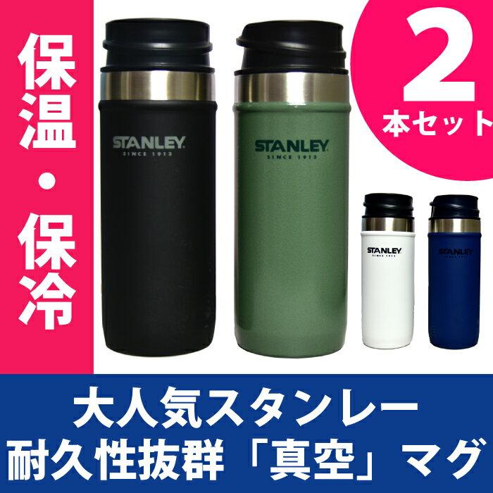 STANLEY スタンレー 真空断熱ステンレスボトル 保温ボトル 保温 保冷 16oz ボトル 断熱 水筒 【0.47L×2本 473ml×2本】