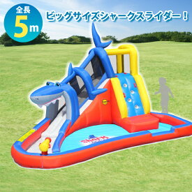プール 子供 キッズプール ビニールプール 子ども ベビープール イベント 催事 2才 子供 こども用 3才 子供用 すべり台 スライダー ブロワー サメ Happy Hop シャーク ケーブ アドベンチャー ウォータースライド 100V