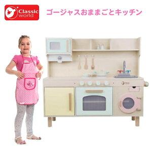 おままごとキッチン おままごと キッチン 木 ごっこ遊び クラシックワールド 大きい キッチン 木製おもちゃ