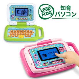知育玩具 パソコン タブレット 子ども 学習用 おもちゃ 英語 英語教育のトップブランド【Leap Frog リープフロッグ】 My Own Leaptop マイオウンリープトップ 知育玩具 英語のお勉強 英会話 フォニックス