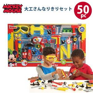 工具セット おもちゃ おままごとセット おままごと ミッキー ディズニー セット 50ピース 3歳から おままごと 男の子 女の子 本物そっくり お店屋さんごっこ プレゼント クリスマス 誕生日