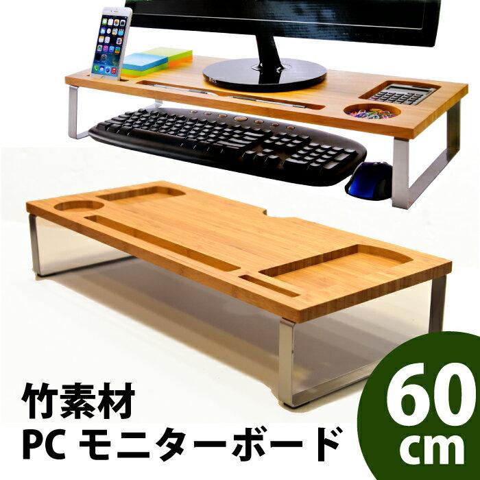 モニタースタンド パソコンラック パソコン台 バンブー テーブル PCラック PCスタンド モニターボード モニター台 おしゃれ かわいい 60cm×25cm