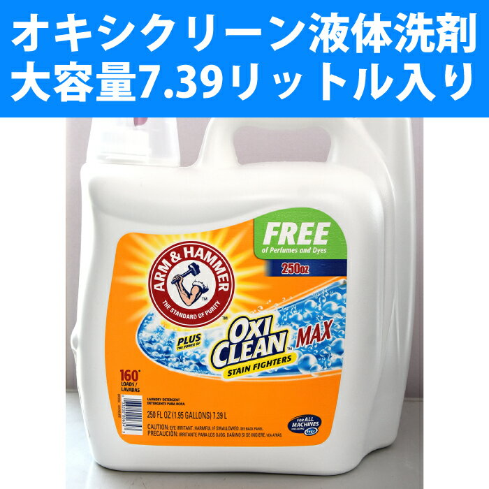 液体洗剤 万能漂白剤 オキシクリーン アームハンマー 無香料 無着色 大容量7.39L 漂白剤 OXICLEAN