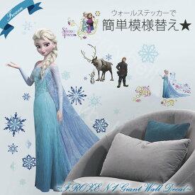 【アウトレット】アナ雪 アナと雪の女王 アナユキ 壁紙 ウォールステッカー 模様替え 簡単貼るだけ! デコレーション キッズ 部屋 壁紙