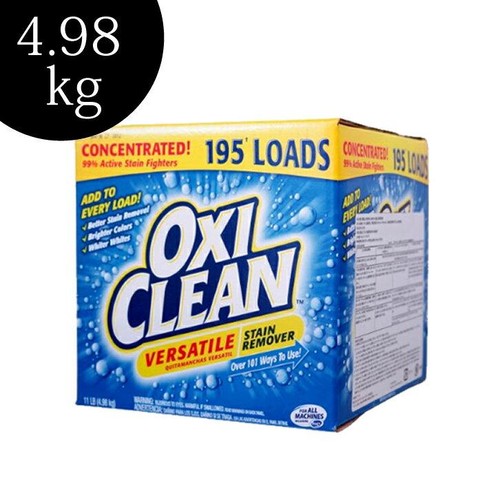 OXICLEAN オキシクリーン 万能漂白剤 4.98kg 漂白剤 アメリカ版 酸素系漂白剤