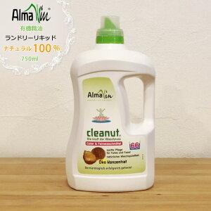 AlmaWin アルマウィン ランドリーリキッド クリナッツ 洗濯洗剤 750ml ドイツの天然100%洗剤 AlmaWin