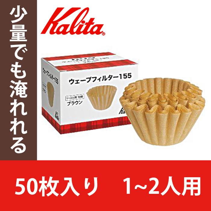 【送料500円一部地域を除く☆】Kalita ウェーブフィルター155(50枚)Wave Filters 155 #22195