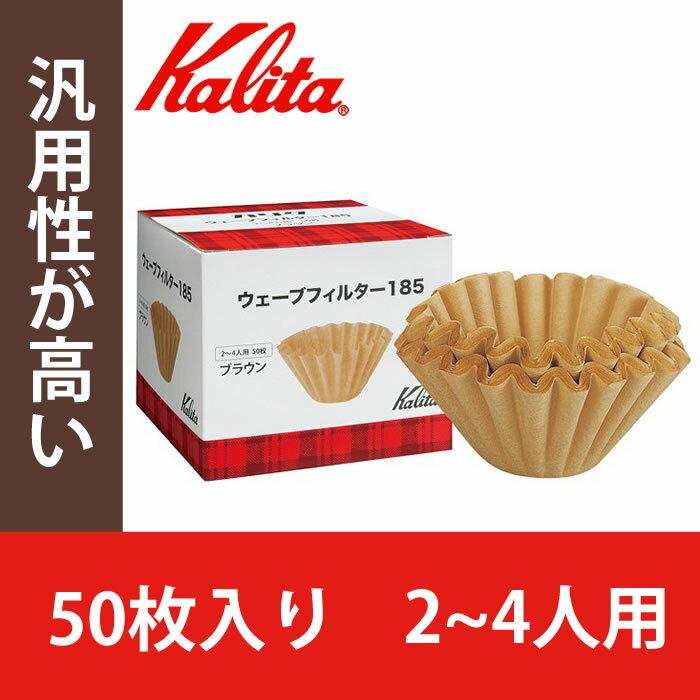 【送料500円一部地域を除く☆】Kalita ウェーブフィルター185(50枚)Wave Filters 185 #22173