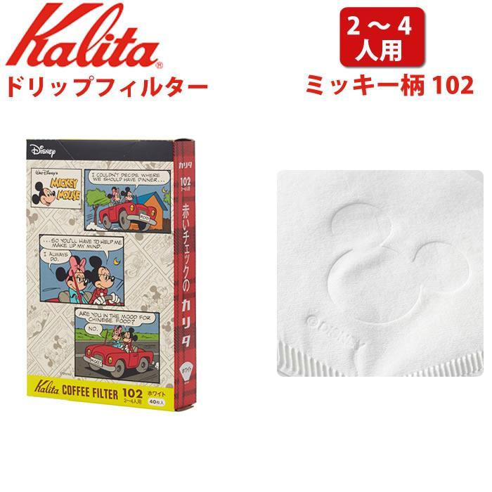 Kalita カリタ 限定 ディズニー ミッキー フィルター ドリップ紙 102 ホワイト 40枚入り 2〜4人用 針葉樹バルブ100% disney 濾紙 ろ紙