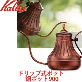 カリタ Kalita 銅ポット 900 ポット ドリップ式ポッド 900ml コーヒーポッド ドリップコーヒー