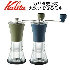 Kalita カリタ 手挽きコーヒーミル 丸洗いできる! 手動ミル セラミック刃 グランピング(グリーン)