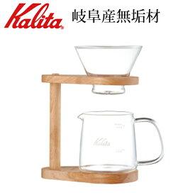 Kalita (カリタ) コーヒードリッパー スタンドセット 2〜4人用 WDG-185 #44304 カリタ ウェーブシリーズ 木製スタンド ネオウッド ウェーブフィルター ポット ドリップ式ポッド 400ml コーヒーポッド