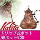 【送料無料☆】カリタ Kalita 銅ポット 900 ポット ドリップ式ポッド 900ml コーヒーポッド ドリップコーヒー
