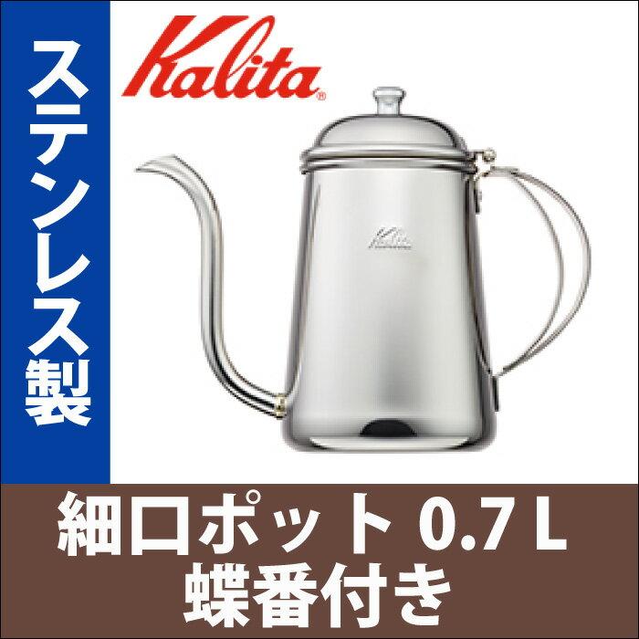 Kalita カリタ ステンレス製 細口ポット0.7L 蝶番付き