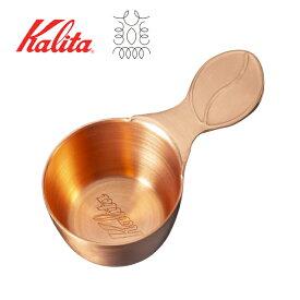 カリタ 銅製メジャーカップ typeB タイプB ツバメ 燕 日本製 銅製 ドリップコーヒー用品