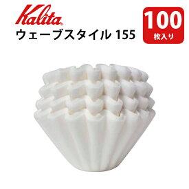 Kalita ウェーブフィルター155ホワイト (100枚) コーヒーフィルター 濾紙 Wave filter 155 White (100 sheets) #222132