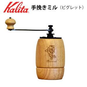 コーヒーミル 木製 手挽きミル コーヒー豆 プーさん ピグレット コラボ 焼き物 Kalita カリタ pooh 2人用 1人用 コーヒー コーヒー用品 KH-9N ハンドドリップ くまのプーさん 茶色 Disney