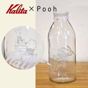 プーさん 瓶 牛乳瓶 保存容器 ガラス瓶 コーヒー豆 容器 ガラス シリコンキャップ付き コラボ 焼き物 Kalita カリタ pooh コーヒー コーヒー用品 BBL ソーダガラス milk bottles