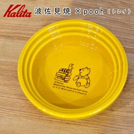 波佐見焼 プーさん トレイ ドリッパー 受け皿 ドリップ 陶器 大サイズ コラボ 焼き物 Kalita カリタ pooh 4人 黄色 コーヒー コーヒー用品 HA ハンドドリップ disney ディズニー