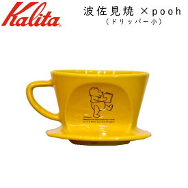 波佐見焼 プーさん ドリッパー ドリップ 陶器 小サイズ コラボ 焼き物 Kalita カリタ pooh 1人用 2人用 黄色 コーヒー コーヒー用品 HA101 ハンドドリップ disney ディズニー