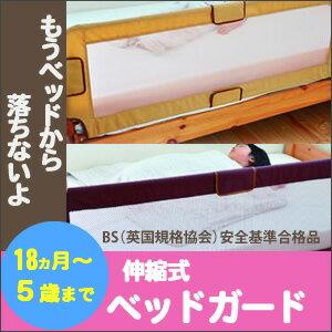 お子様の転落防止に♪ロングサイズで大人用ベッドにもぴったり♪ 伸縮式 ベッドレール 全2色 ベッドガード ベビーベッド