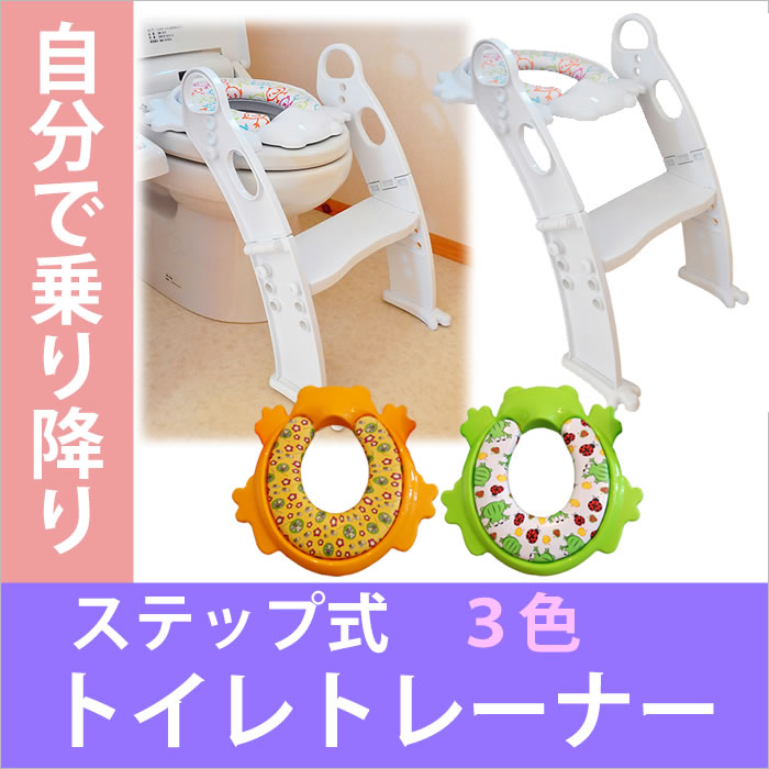 【送料無料】ひとりでできる!stephojobenza ステップ補助便座 トイレトレーナー 階段付幼児便座