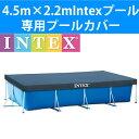 intexプール28039 専用カバー 4.5m×2.2m インテックス ゴミ雨よけに