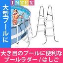 プールラダー 高さ91cm 大型プール用はしご 信頼のINTEX(インテックス製) 大型 INTEX インテックス