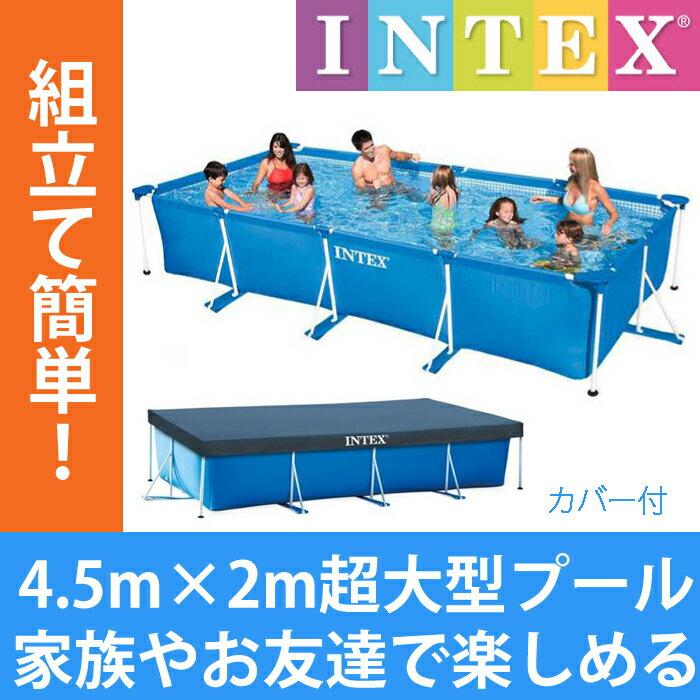 【カバー付】プール超大型フレームプール 空気入不要 4.5m×2.2m×84cm ビニールプール INTEX インテックス 長方形 水あそび レジャープール 家庭用プール キッズ 子供用