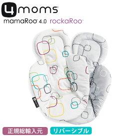 4moms mamaroo newborn insertママルー ロッカルー 電動バウンサー オートスイングハイアンドローチェア ゆりかご ベビーラック 新生児パッド 新生児インサート