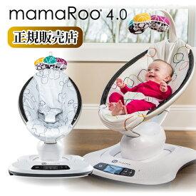 バウンサー 新生児 電動 ベビーバウンサー mamaroo4.0 新登場 バウンサー 電動バウンサー ベビーバウンサー ママルー4.0 プラッシュ 4moms 電動 オートスイング ハイアンドローチェア(マルチ/シルバー 2色)(マルチ)