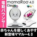 Mamaroo4c_m1