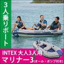 3人乗り ボート マリナー3 3人用 intexインテックス セット エアー式 ポンプ付きゴムボート レジャー マリンスポーツ アウトドア キャンプ 釣り