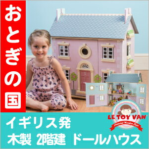 【送料無料】ドールハウス レトイバン【C1000】 ベイツリーハウス  Le Toy Van レ・トイ・バン Bay Tree House 木製 &ペイント 高品質 ベイ・ツリーハウス 二階建て