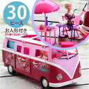 ハワイアンキャンピングバン カー&お人形&アクセサリー50ピース まるでバービーみたい! おままごと 女の子 お人形遊…