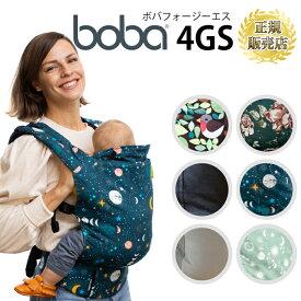 抱っこひも おんぶ おしゃれ 抱っこ紐 新生児 ボバ ボバキャリア 4GS シンプルモデル ボバキャリア4Gプラスだっこ紐 だっこ紐 だっこひも boba carriar boba4GS