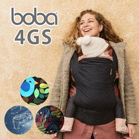 【期間限定セール39%OFF】抱っこひも おしゃれ 抱っこ紐 新生児 ボバ ボバキャリア 4GS シンプルモデル ボバキャリア4Gプラスだっこ紐 だっこ紐 だっこひも boba carriar