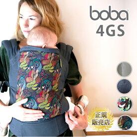 【子育て応援セール】抱っこひも おんぶ おしゃれ 抱っこ紐 新生児 ボバ ボバキャリア 4GS シンプルモデル ボバキャリア4Gプラスだっこ紐 だっこ紐 だっこひも boba carriar