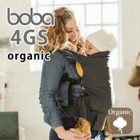 【期間限定セール40%OFF】 抱っこ紐 新生児 抱っこひも おしゃれ ボバ ボバキャリア 4GS オーガニック シンプルモデル ボバキャリア4Gプラスだっこ紐 だっこ紐 だっこひも boba carriar 赤ちゃん ギフト 出産祝い