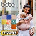 抱っこひもボバラップ 【バンブー】素材 BOBAWRAP 抱っこ紐 新生児 コンパクト 春 だっこひも スリング ベビーキャリ…