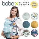 抱っこひも おしゃれ 抱っこ紐 新生児 綿100% ボバエックス ボバキャリア  bobax ボバ ボバキャリア boba bobacarrie…